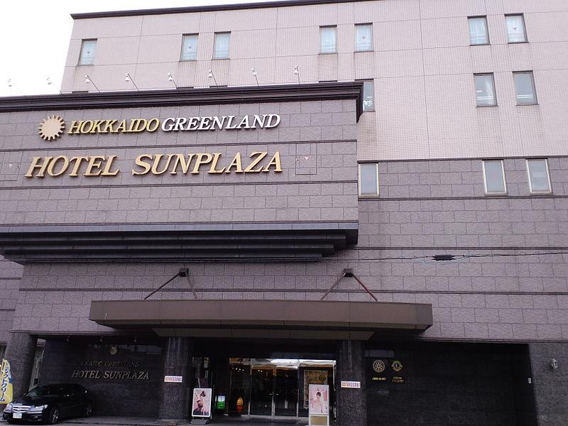 File:Hokkaido-Green-Land group-hotel-Sun-Plaza.JPG - Wikimedia Commons