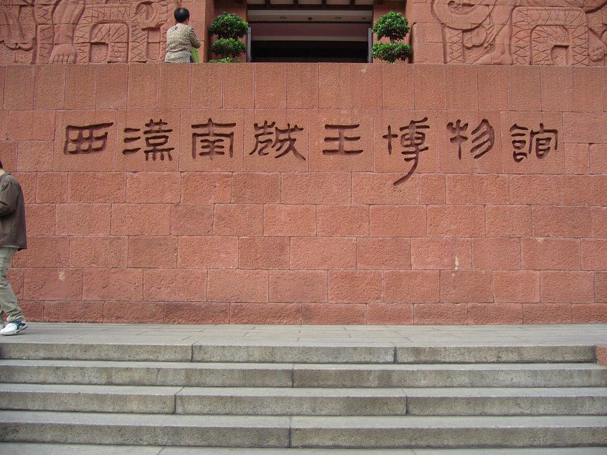 西漢南越王博物館 - 維基百科,自由的百科全書
