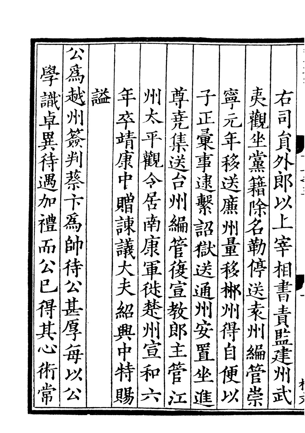 Page:Sibu Congkan0281-朱熹-三朝名臣言行錄-8-8.djvu/65 - 維基文庫,自由的圖書館
