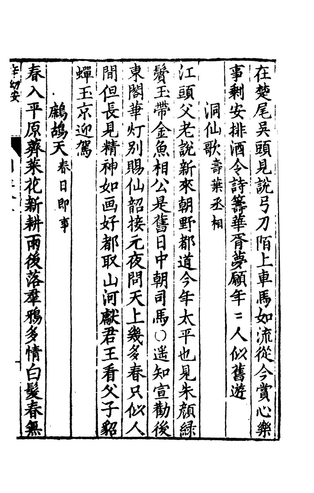 Page:Sibu Congkan2094-黃昇-中興以來絶妙詞選-3-1.djvu/144 - 維基文庫,自由的圖書館