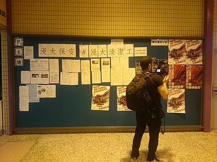 民主牆 - Wikiwand