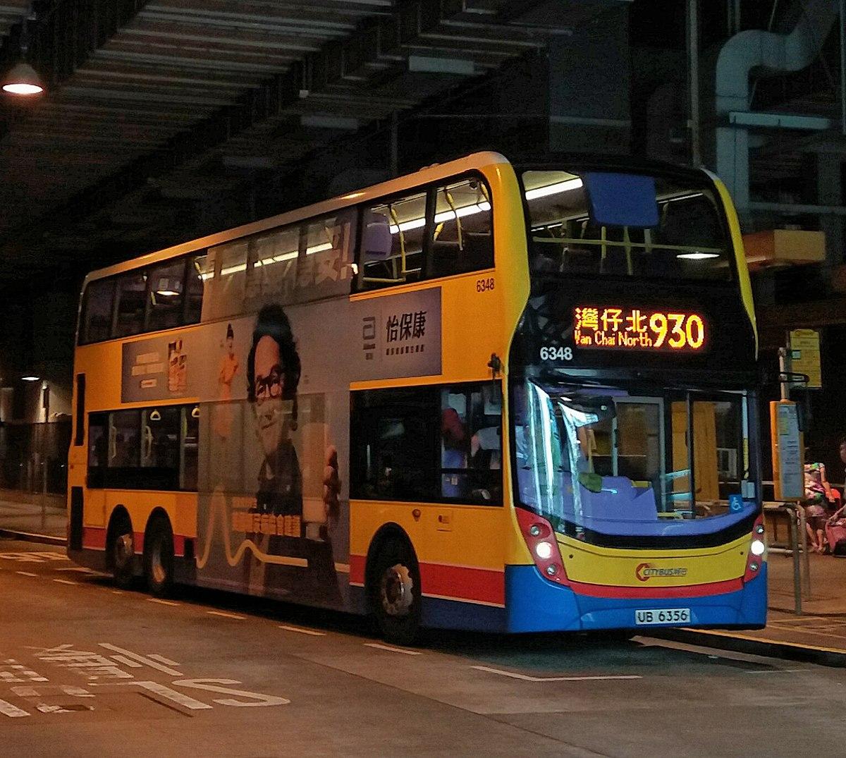 過海隧道巴士930線 - 維基百科,巴士駛至柴灣巴士廠後,自由的百科全書
