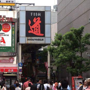 File:Sennichimae-doguya-suji in 201408.JPG