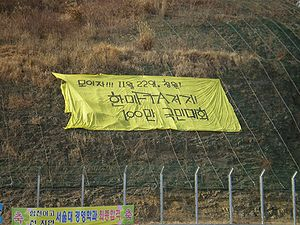 Banner opposing the free trade agreement betwe...