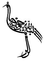 Le développement spectaculaire de la calligraphie arabe est dû à un interdit religieux.