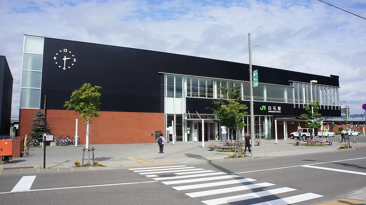 白石駅 (JR北海道) - Wikipedia