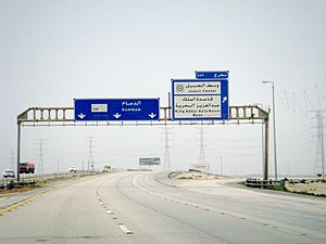 English: Sign to Dammam