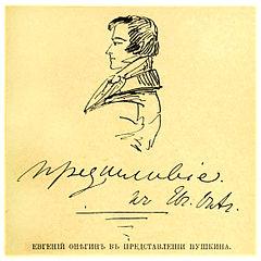 Eugene Onegin's portrait by Pushkin