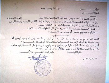 Decision of a Fatwa committee on the case of a...