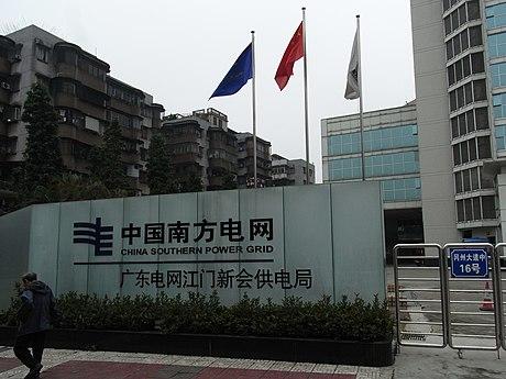 中國南方電網 - Wikiwand