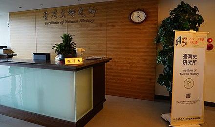 中央研究院臺灣史研究所 - Wikiwand