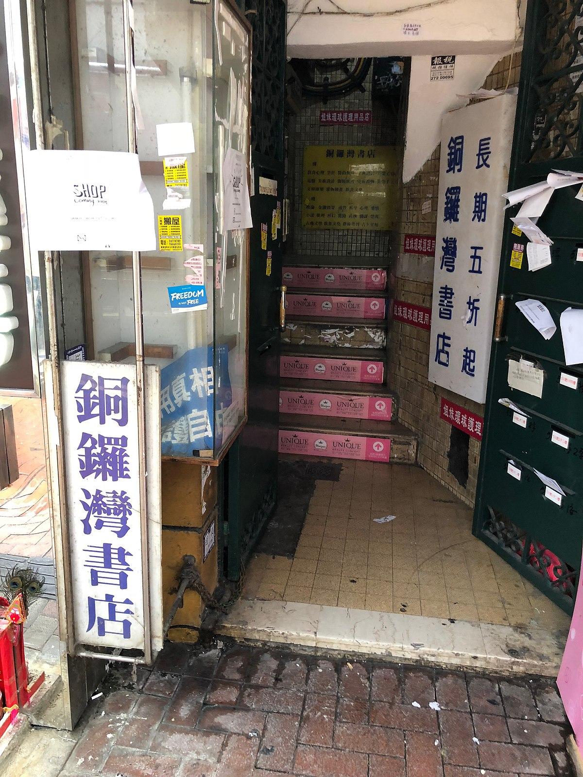 銅鑼灣書店 - Wikipedia
