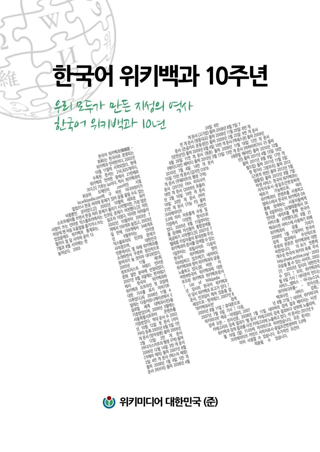 File:Korean Wikipedia 10th anniversary book.pdf