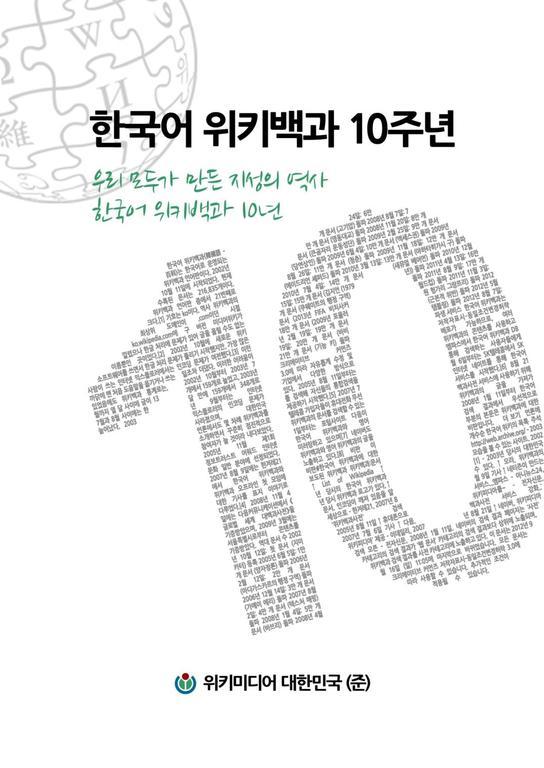 File:Korean Wikipedia 10th anniversary book.pdf