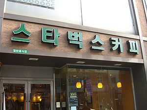 English: A starbucks in South Korea, unique in...