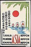 Semboyan Gerakan 3a : semboyan, gerakan, Wikipedia, Bahasa, Indonesia,, Ensiklopedia, Bebas