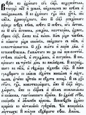 Nicene Creed in cyrillic writing