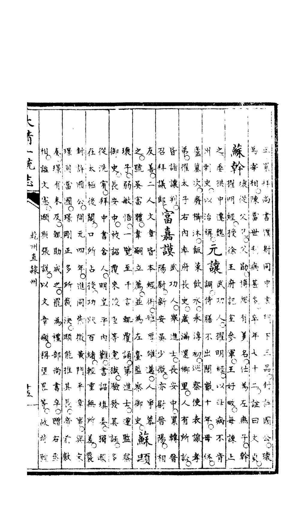 頁面:Sibu Congkan Xubian188-穆彰阿-嘉慶重修一統志-200-090.djvu/170 - 維基文庫。自由的圖書館
