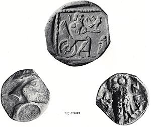 English: Yehud coins: coins minted in provice ...