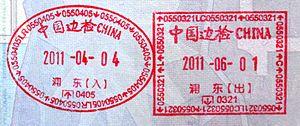 English: China Visa Stamp