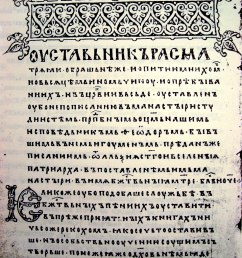 Old Church Slavonic - Wikipedia [ 1540 x 1200 Pixel ]