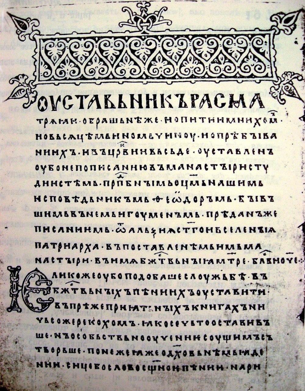 medium resolution of Old Church Slavonic - Wikipedia