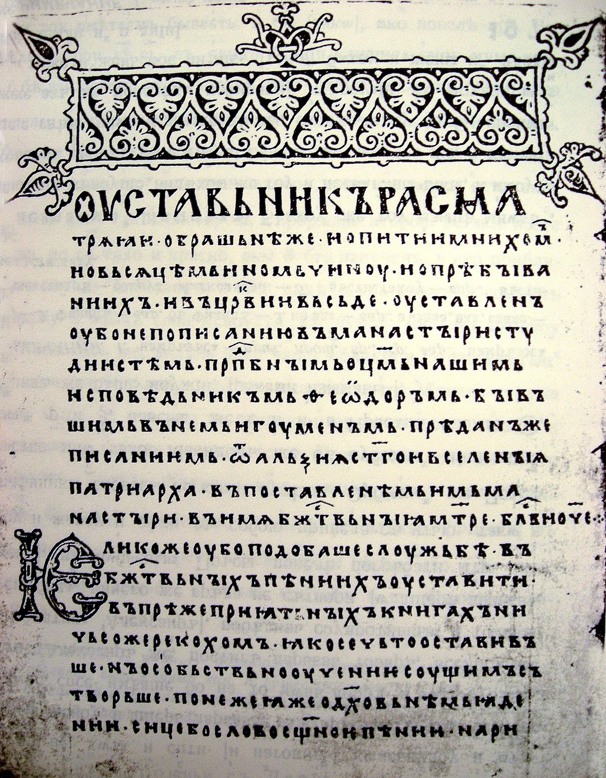 hight resolution of Old Church Slavonic - Wikipedia