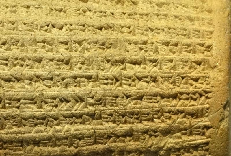 File:Cyrus Cylinder detail.jpg