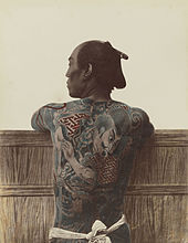 Japanese Tattoo Designs Words