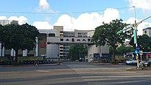 國立臺北大學 - 維基百科。自由的百科全書