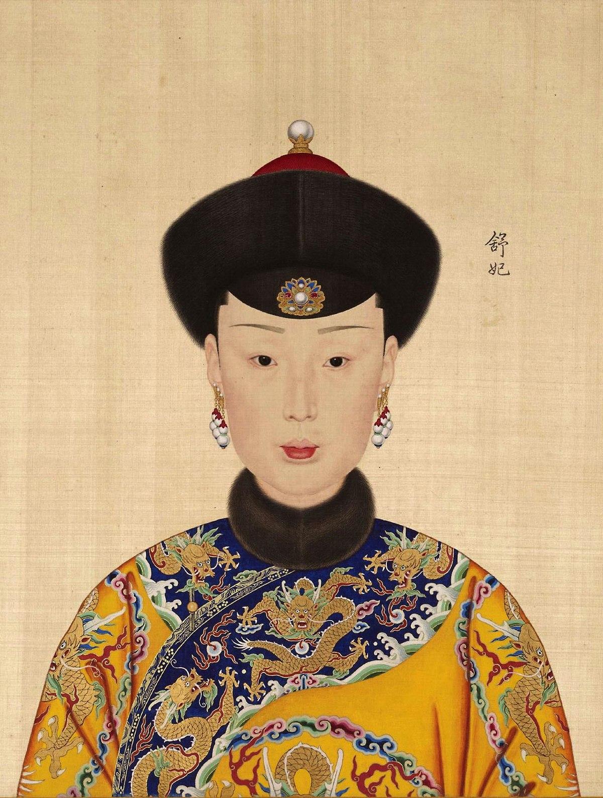 舒妃 - 維基百科,自由的百科全書