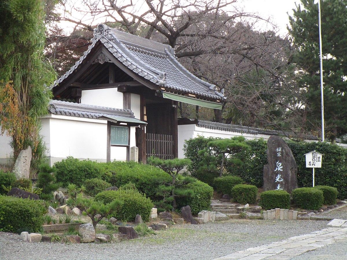 泉光寺 - Wikipedia