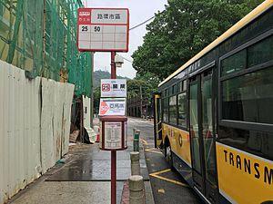 路環市區 (巴士總站) - 維基百科,自由的百科全書