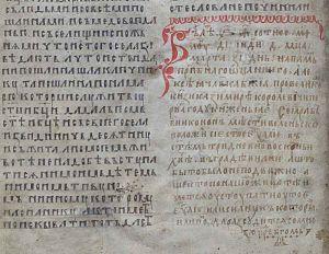 Русский: Рукописная книга XIV века