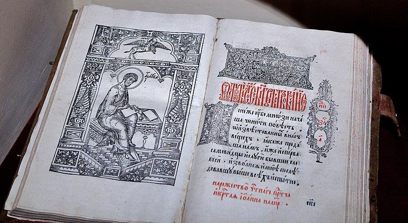 File:OldBible from IpatievMonastery.jpg