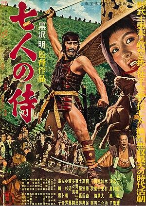 English: A Japanese poster for Akira Kurosawa'...