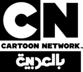 cartoon network arabic wikipedia