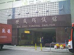紅磡市立殯儀館 - 維基百科,自由的百科全書