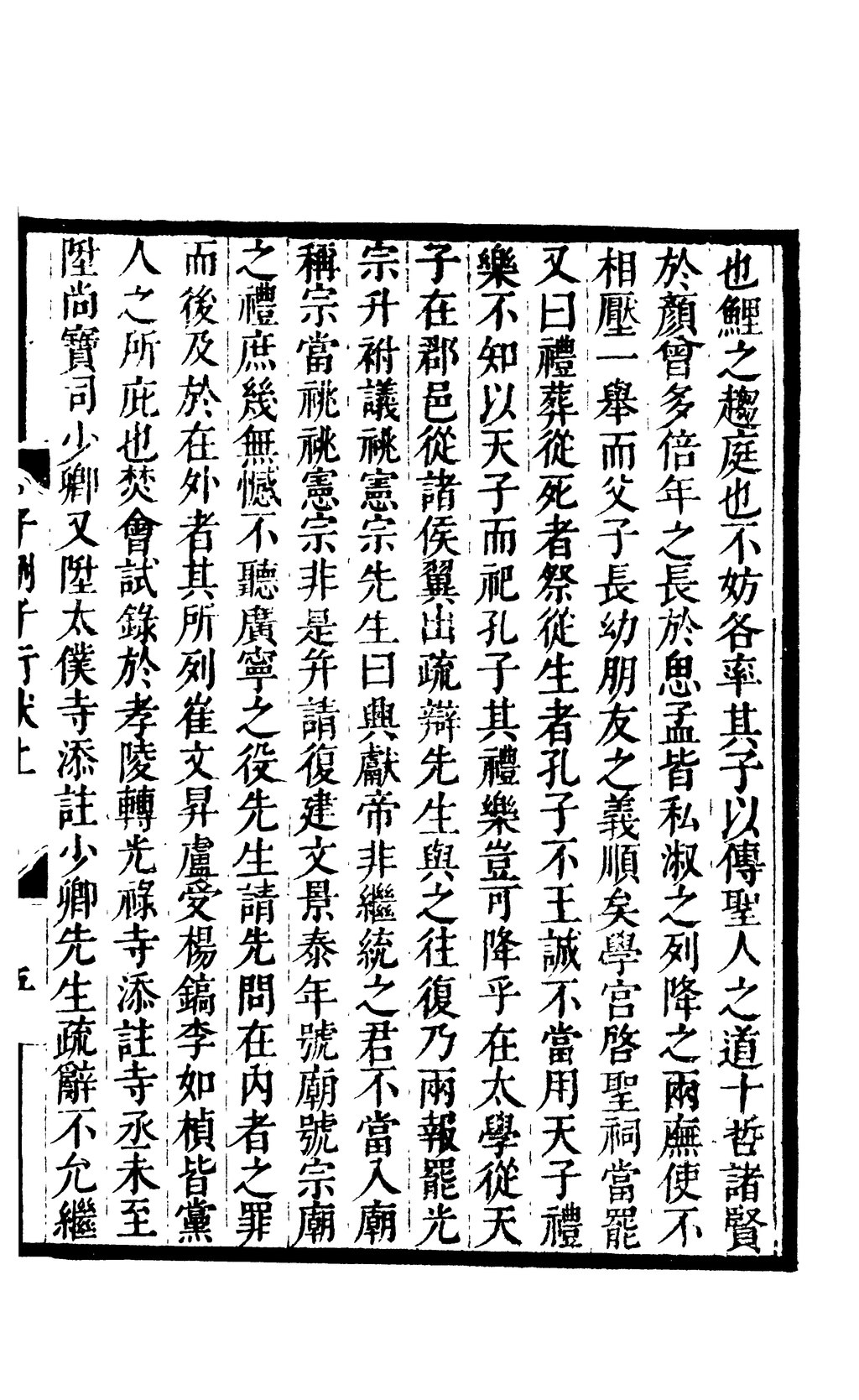 Page:Sibu Congkan1615-黃宗羲-南雷集-8-6.djvu/102 - 維基文庫,自由的圖書館