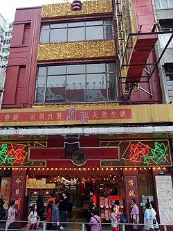 Wing Wah  Wikipedia