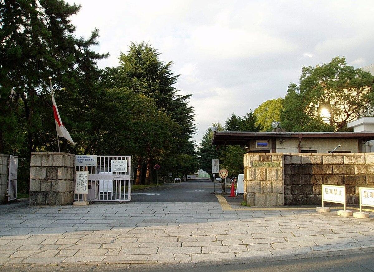 Category:Kyoto University of Education - Wikimedia Commons