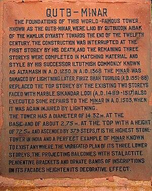 History of Qutub Minar in Brief