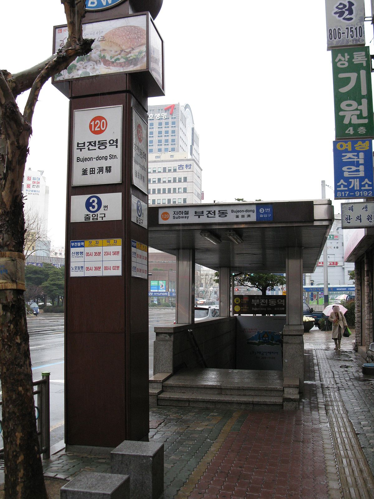 釜田駅 (釜山交通公社) - Wikipedia