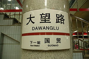 English: Beijing subway system Dawanglu statio...