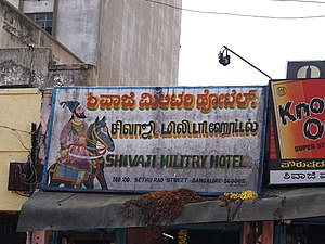 Shivaji hotel sign in Kannada, Tamil and English.