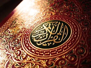 Front of the Quran