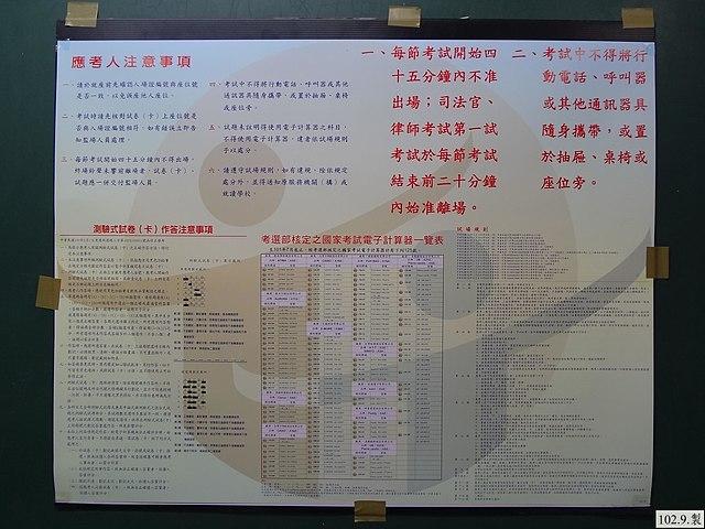 公務員懲戒法應徹底翻修 | 新公民議會