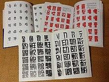 字帖 - 維基百科,自由的百科全書