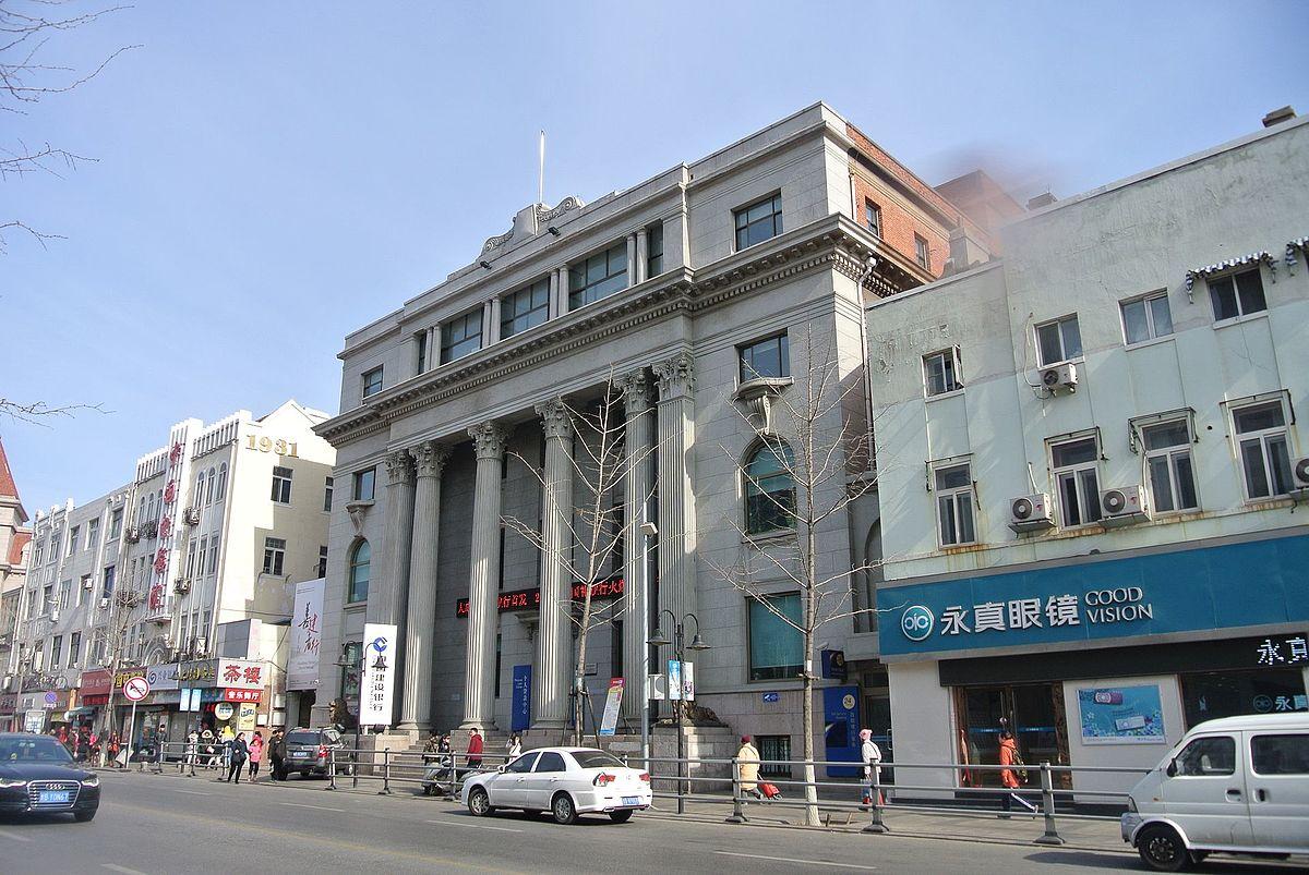交通銀行青島分行 - 維基百科,交通銀行國內業務分別併入當地中國人民銀行和在交通銀行基礎上組建起來的中國人民建設銀行。 為適應中國經濟體制改革和發展的要求,自由的百科全書