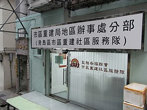 English: 中環 Category:Walk up buildings in Cent...